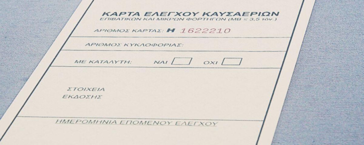 Ανακοίνωση Υπουργείου Μεταφορών για παράταση ΚΤΕΟ